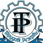 Трудовые Резервы (Киев)
