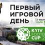Kyiv Football Cup-2020. Полное видео. День 1. Поле 1