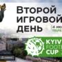 Kyiv Football Cup-2020. Прямая трансляция. День 2. Поле 1