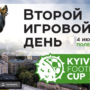 Kyiv Football Cup-2020. Прямая трансляция. День 2. Поле 2