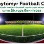 Житомир Football Cup: результаты матчей