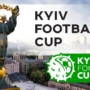 Приглашаем на Фестиваль футбола «Kyiv Football Cup»!