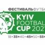 Фестиваль футбола «Kyiv Football Cup», 40+: расписание и результаты матчей